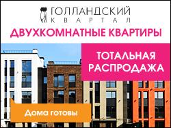 Двухкомнатные квартиры в ЖК «Голландский квартал» От 4,62 млн рублей!